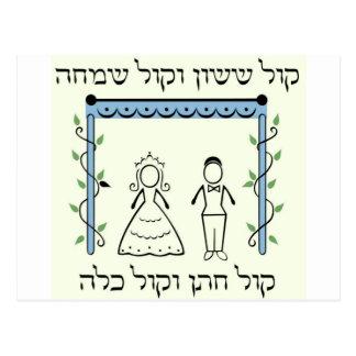 Joods Huwelijk Briefkaart