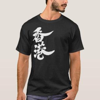 [Kanji] Hongkong T Shirt