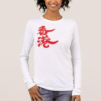 [Kanji] Hongkong T Shirts