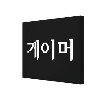 Koreaanse Gamer 게이머 Canvas Afdruk