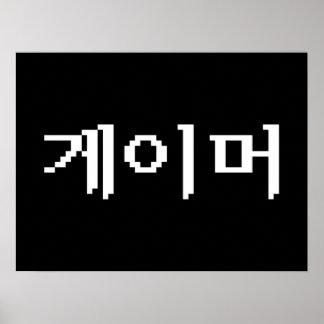 Koreaanse Gamer 게이머 Poster
