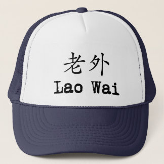 Lao Pet Wai