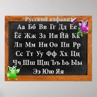 Leuke Professor Owl Russian Alphabet Poster
