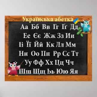 Leuke Professor Owl Ukrainian Alphabet Poster