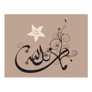 MashaAllah - Islamitisch lof - Arabische Briefkaart