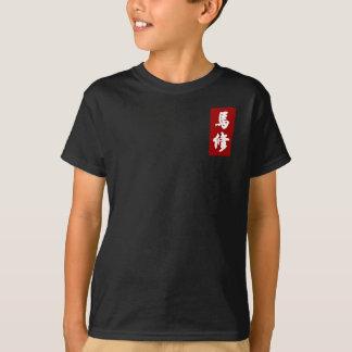 Matthew 馬修 vertaalde aan Chinees T Shirt