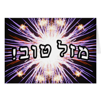 Mazel Tov! - Het Hebreeuwse Van letters voorzien Briefkaarten 0