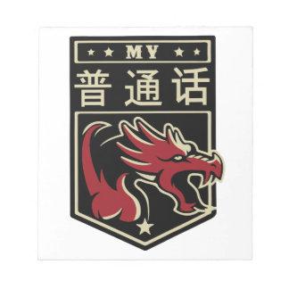 Mijn Blocnote Pǔtōnghuà
