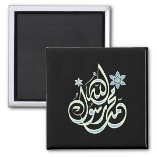 Muhammad Rasul Allah - Arabische Islamitische Kall Magneet