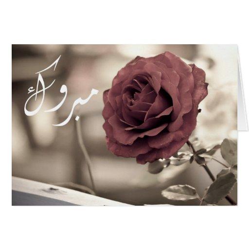 Nam het islamitische huwelijk van mabruk verloving