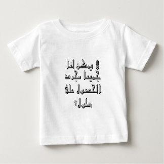 Niet kunnen wij allen enkel vooruitgang boeken baby t shirts