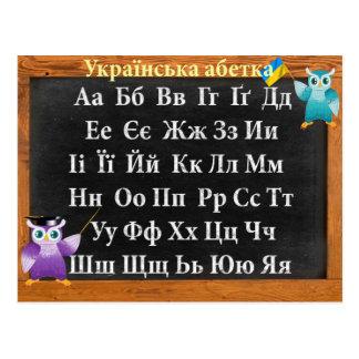 Oekraïens alfabet briefkaart