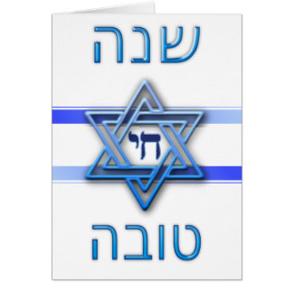 Rosh Hashanah Shana Tova (Joods Nieuwjaar) Briefkaarten 0