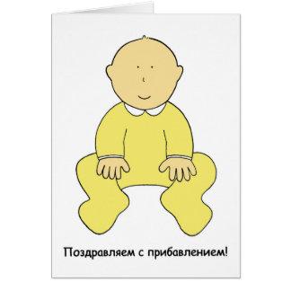 Russische babygelukwensen kaart
