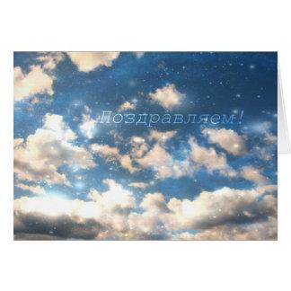 Russische Congrats Kaart, de Wolken van de Hemel Notitiekaart