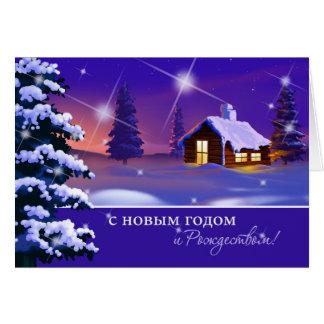 Russische Klantgerichte Kerstkaart Wenskaart