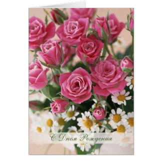 Russische Verjaardag, rode rozen en camomiles Kaart