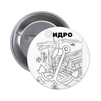 Servisch cyrillisch anker ronde button 5,7 cm