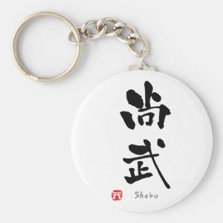"""""""Shobu"""" KANJI (termijnen Budo) Sleutelhanger"""