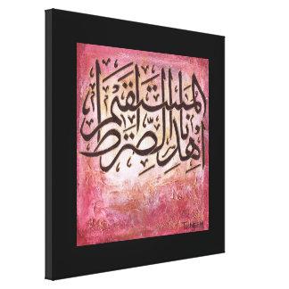Sirat al-Mustaqim - ORIGINELE Islamitische Kunst Canvas Afdruk
