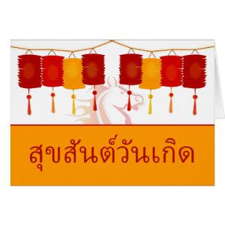 Thaise Gelukkige Verjaardag, Jaar van het Paard, Briefkaarten 0