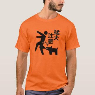 Voorzichtig zijn van hondteken van Azië T Shirt